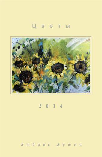 Календарь «Цветы» Дрюма Л.А.