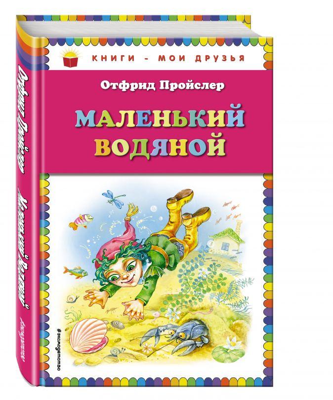 Отфрид Пройслер - Маленький Водяной (пер. Ю. Коринца, ил. О. Ковалёвой) обложка книги