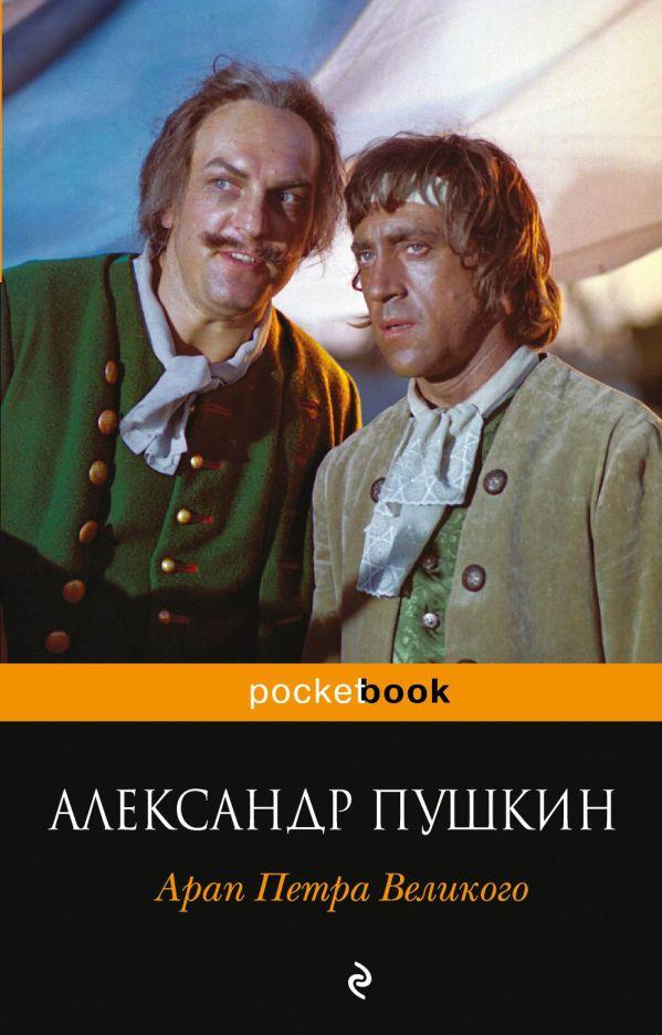 Пушкин арап петра великого