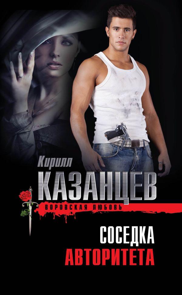 Соседка авторитета Казанцев К.