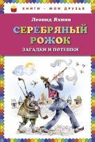 Леонид Яхнин - Серебряный рожок. Загадки и потешки (ст. изд.)' обложка книги