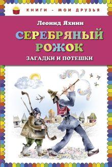 Серебряный рожок. Загадки и потешки (ст. изд.)