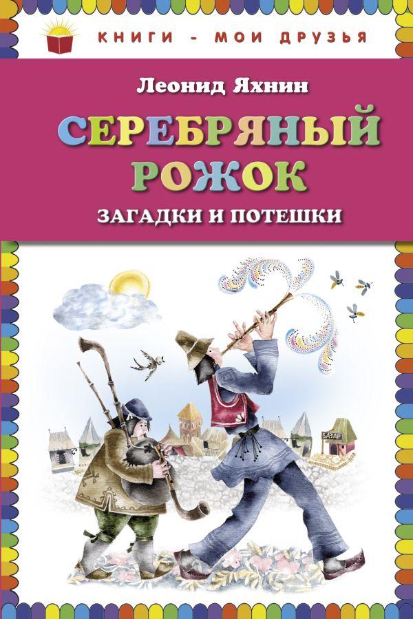 Серебряный рожок. Загадки и потешки (ст. изд.) Яхнин Л.Л.