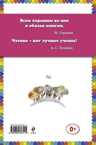 Серебряный рожок. Загадки и потешки (ст. изд.) Леонид Яхнин