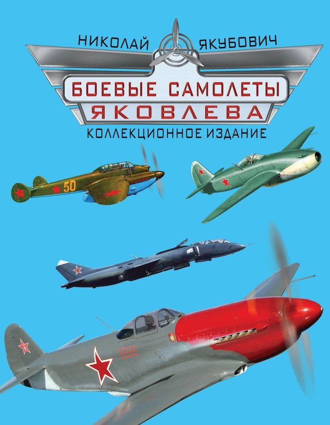 Николай Якубович - Боевые самолеты Яковлева. Коллекционное издание обложка книги