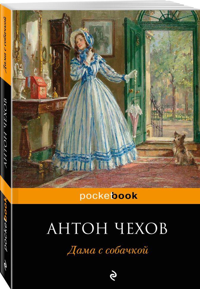 Антон Чехов - Дама с собачкой обложка книги