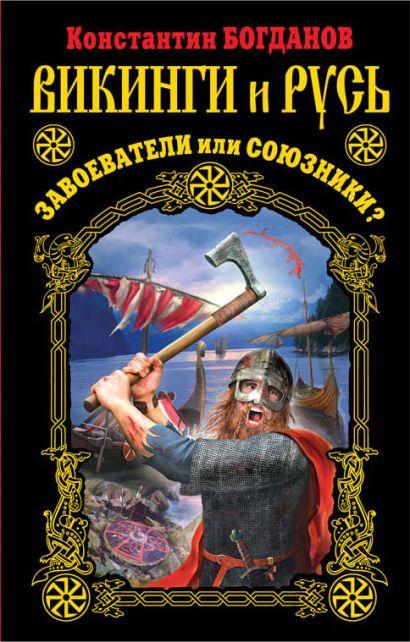 Викинги и Русь. Завоеватели или союзники? - фото 1