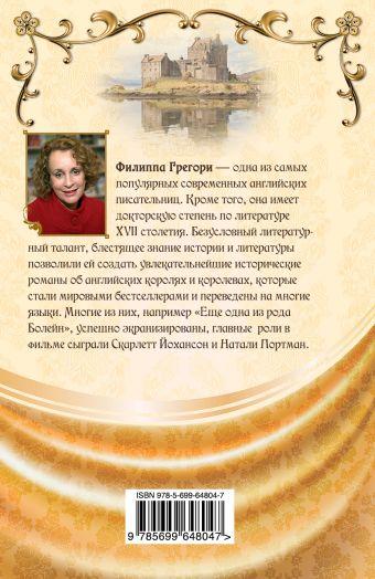 Хозяйка Дома Риверсов Грегори Ф.