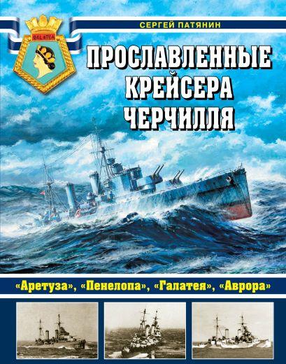 Прославленные крейсера Черчилля. «Аретуза», «Пенелопа», «Галатея», «Аврора» - фото 1