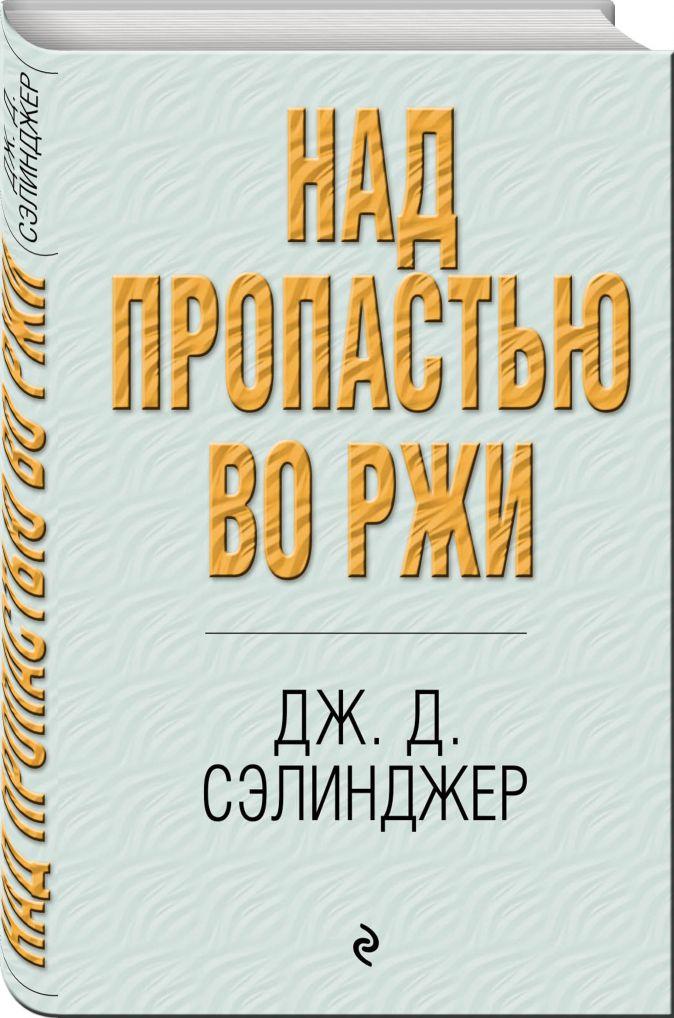 Дж. Д. Сэлинджер - Над пропастью во ржи обложка книги