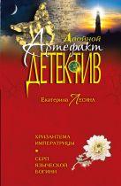 Лесина Е. - Хризантема императрицы. Серп языческой богини' обложка книги