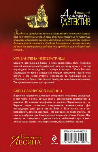 Хризантема императрицы. Серп языческой богини Лесина Е.