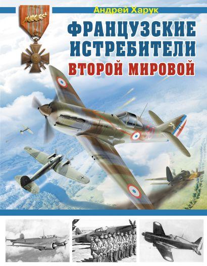 Французские истребители Второй Мировой - фото 1