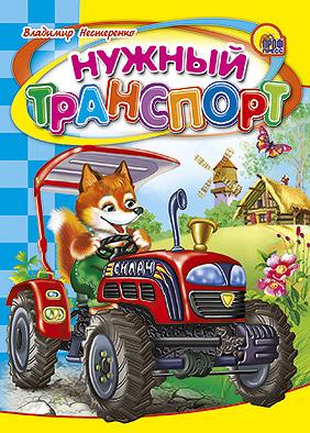 Нужный транспорт Нестеренко В.