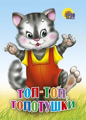 Топ-топ, топотушки (кошка)