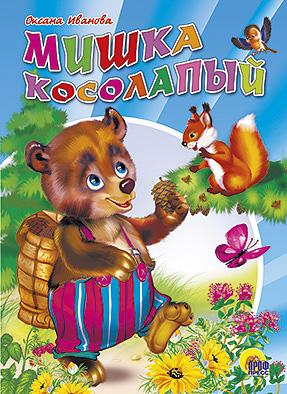 Мишка косолапый ИВАНОВА