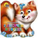 У лисички в гостях