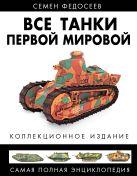 Федосеев С. - Все танки Первой Мировой. Самая полная энциклопедия' обложка книги