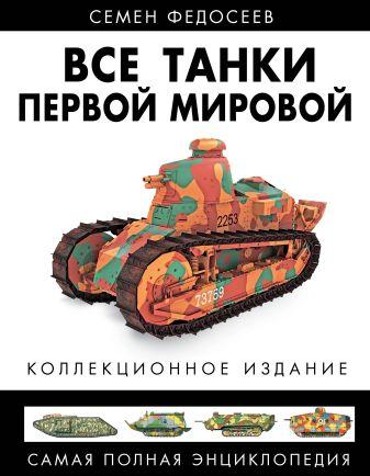 Семен Федосеев - Все танки Первой Мировой. Самая полная энциклопедия обложка книги