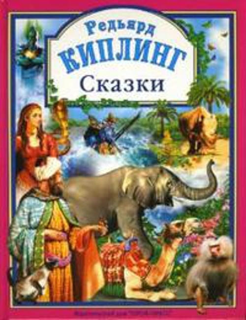 Киплинг Р. Сказки. Киплинг Р. р шуман сказки op 132