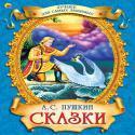 Лучшее для самых любимых. А.С.Пушкин. Сказки