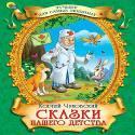 Лучшее для самых любимых. Сказки нашего детства Чуковский К.