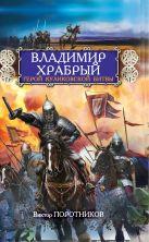 Поротников В.П. - Владимир Храбрый. Герой Куликовской битвы' обложка книги