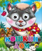 Кошкин дом (кошка с бантом)