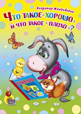 """Что такое """"хорошо"""" и что такое """"плохо""""? (ослик) Маяковский В."""