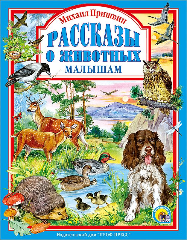 ПРИШВИН М. - Рассказы о животных малышам обложка книги