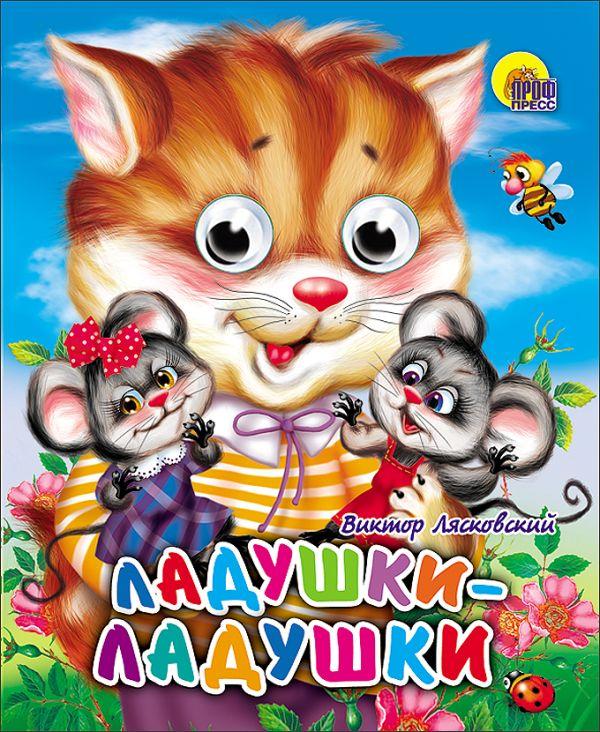 Лясковский Ладушки-ладушки (кошка)