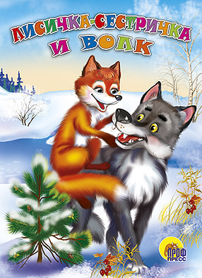 Лисичка-сестричка и волк диафильм светлячок теремок лисичка сестричка и волк русская народная сказка