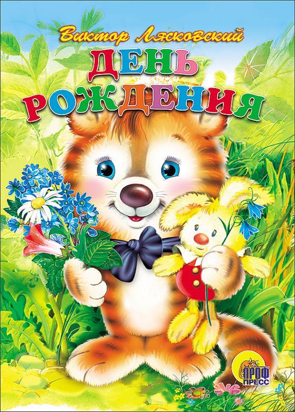 Лясковский День рождения (Лясковский) лясковский в день рождения