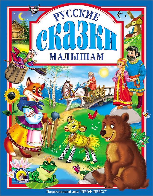 Русские сказки малышам дюжина сказок русские сказки малышам