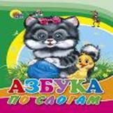 Азбука по слогам (кот)