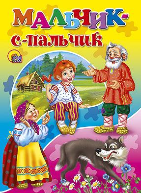 купить Мальчик с пальчик по цене 66 рублей