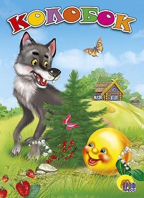 Колобок (волк)