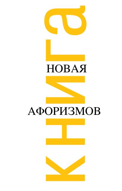 Новая книга афоризмов - фото 1