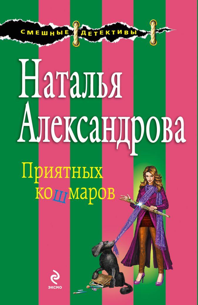 Александрова Н.Н. - Приятных кошмаров обложка книги