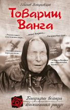 Войцеховский З. - Товарищ Ванга' обложка книги