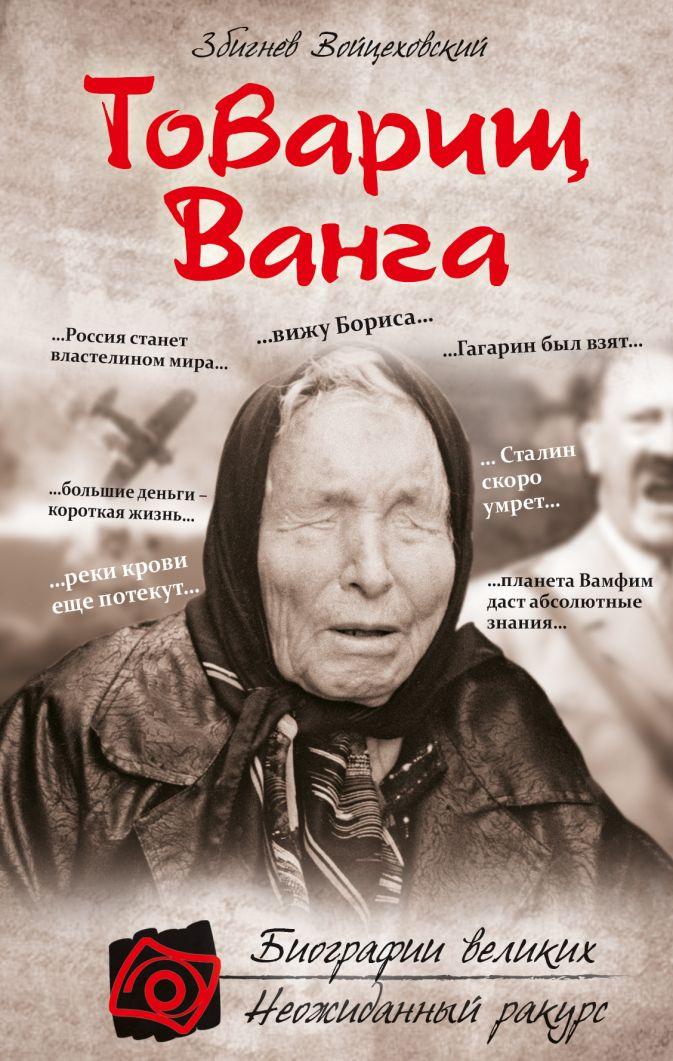 Войцеховский З. - Товарищ Ванга обложка книги