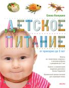 Кожушко Е. - Детское питание от прикорма до 3-х лет' обложка книги