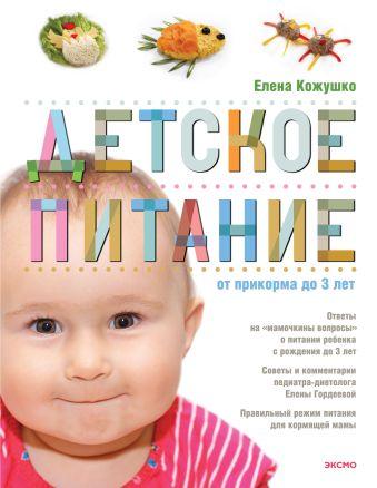 Детское питание от прикорма до 3-х лет Кожушко Е.