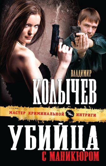Убийца с маникюром Колычев В.Г.