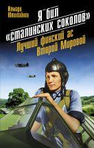 Ютилайнен И. - Я бил «сталинских соколов». Лучший финский ас Второй Мировой' обложка книги