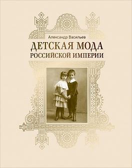 Детская мода Российской империи Васильев А.