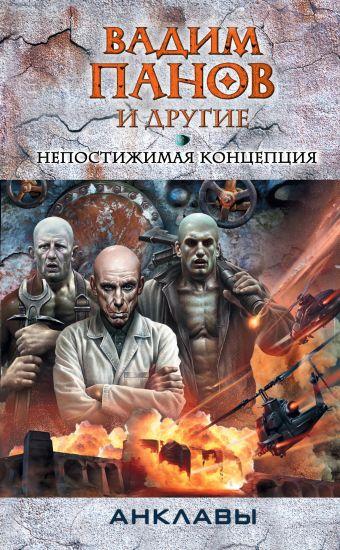 Непостижимая концепция Панов В.Ю., Точинов В.П., Абоян В.Э.