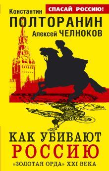 Как убивают Россию. «Золотая Орда» XXI века