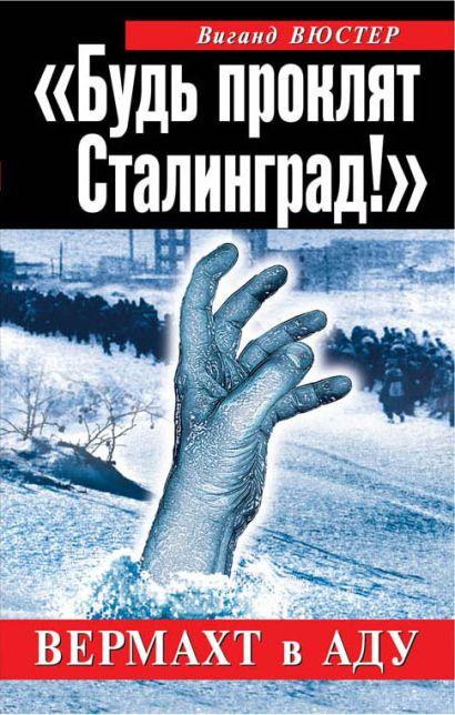 «Будь проклят Сталинград!» Вермахт в аду - фото 1