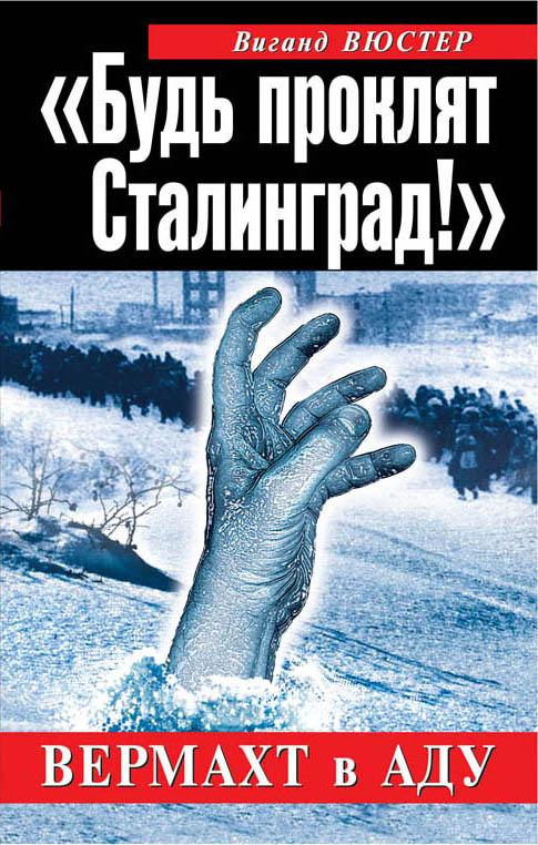 Вюстер В. - «Будь проклят Сталинград!» Вермахт в аду обложка книги